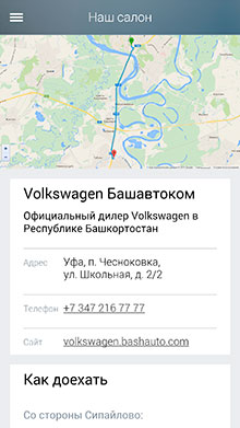 App bashautocom 4 1 dealer map
